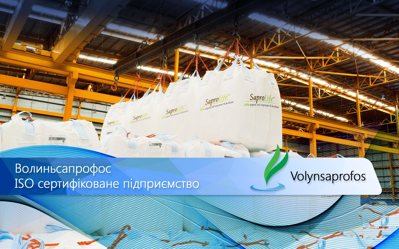 4 завод Волиньсапрофос - ISO сертифіковане підприємство-2
