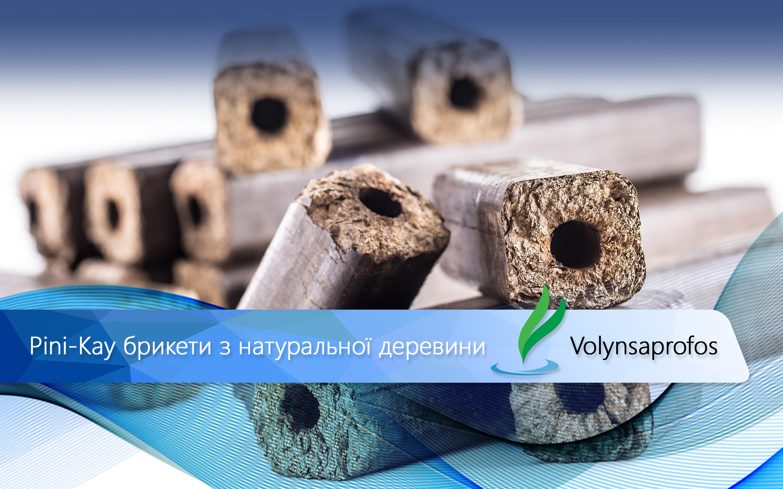 5-брикет-Pini-Kay-брикети-з-натуральної-деревини_2